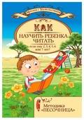 """Знатнова И.Ю. """"Читаем с удовольствием. Как научить ребенка читать, если ему 2, 3, 4, 5, 6 или 7 лет? Методика """"Песочница"""""""""""