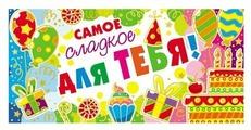 Конверт для денег Творческий Центр СФЕРА Самое сладкое для тебя! (КД-12365), 1 шт.
