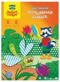 Цветная бумага Енот в Индонезии двусторонняя мелованная, с узорами Мульти-Пульти, A4, 8 л., 8 цв.