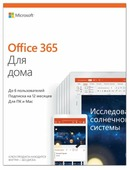 Microsoft Office 365 для дома (6 пользователей, 1 год) только лицензия