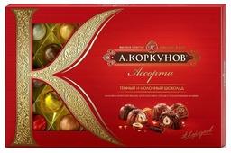 """Набор конфет Коркунов """"Ассорти"""" темный и молочный шоколад 256 г"""