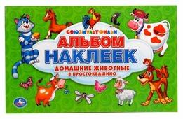Умка Альбом наклеек Союзмультфильм Домашние животные в Простоквашино, 100 шт. (978-5-506-01621-2)
