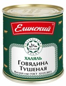 Елинский Говядина тушеная Халяль ГОСТ, высший сорт 290 г