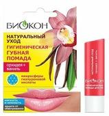 Биокон Гигиеническая губная помада Орхидея + ваниль