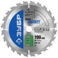 Пильный диск ЗУБР Эксперт 36901-190-20-24 190х20 мм