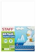 Белый картон STAFF, A4, 8 л.