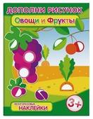 """Книжка с наклейками """"Дополни рисунок. Овощи и фрукты"""""""