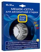 Мешок для стирки Top House Мешок-сетка для деликатной стирки 40 х 50 см (393002)