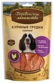 Лакомство для собак Деревенские лакомства Куриные грудки сушеные