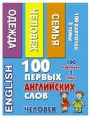 Набор карточек АСТ 100 первых английских слов. Семья. Человек. Одежда 6.2x4.5 см 100 шт.
