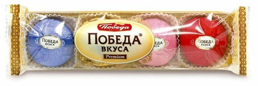 Конфеты Победа вкуса Трюфели шоколадные с марципаном 4 вкуса