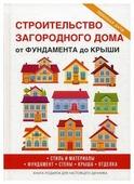 """Сост. Серикова Г.А. """"Строительство загородного дома. От фундамента до крыши"""""""