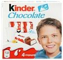 Шоколад Kinder Chocolate молочный, порционный