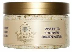 Beautydrugs Cкраб для тела с экстрактами ромашки и каштана Tsarina SPA