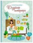 Книжка с наклейками Дизайнер интерьера