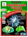 Набор для исследований Ракета Химические чудеса №2