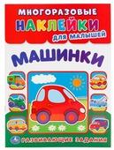"""Книжка с многоразовыми наклейками """"Машинки"""""""