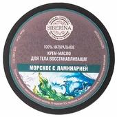 Крем-масло для тела SIBERINA Морское с ламинарией