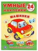 """Книжка с наклейками """"Машинки - Умные наклейки"""""""