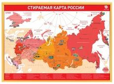 Smart Gift Стираемая карта России красная А2 59х42 см