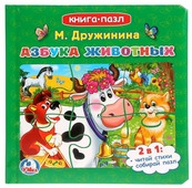 Умка Книга-пазл Дружинина М. Азбука животных