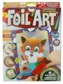 Danko Toys Аппликация цветной фольгой Foil Art по номерам Лисичка (FAR-01-01)