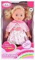 Интерактивная кукла Карапуз Полина 35 см YL1703B-RU