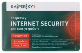 Лаборатория Касперского Internet Security Multi-Device - карта (5 устройств, 8 месяцев) только лицензия