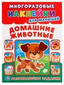 """Книга с многоразовыми наклейками """"Домашние животные"""""""
