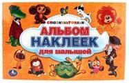 Умка Альбом наклеек Союзмультфильм, 100 шт. (978-5-506-01383-9)