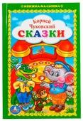 """Чуковский К. """"Сказки"""""""