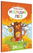 """Книжка с наклейками """"Исследуй лес!"""""""