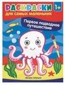 Феникс Раскраски для самых маленьких. Первое подводное путешествие