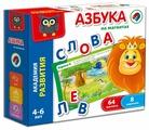 Набор букв Vladi Toys Азбука на магнитах VT5411-01