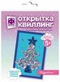Фантазёр Набор для квиллинга открытка Снежная красавица 967021