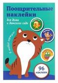 Стрекоза Поощрительные наклейки для детского сада и школы Котенок, зеленый, 96 шт. (9155)