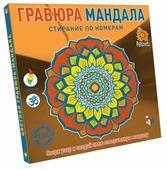 Гравюра Smart Gift Мандала (978-590607-9-718) цветная основа