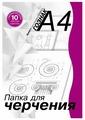 Папка для черчения Лилия Холдинг студенческая с вертикальной рамкой 29.7 х 21 см (A4), 180 г/м², 10 л.