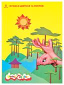 Цветная бумага Олень Каляка-Маляка, A4, 16 л., 8 цв.