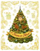 Наклейка интерьерная Феникс Present Новогодняя елка в золотых узорах 30 х 38 см