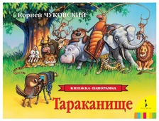 "Чуковский К.И. ""Книжки-панорамки. Тараканище"""
