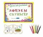 Доска для рисования детская TONG DE 6113-2BR