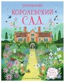 """Книжка с наклейками """"Королевский сад"""""""