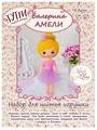 Тутти Набор для изготовления игрушки Балерина Амели (04-03)