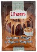С.Пудовъ Сахарная глазурь со вкусом капучино (3 шт. по 100 г)