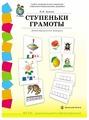 Обучающий набор Школьная книга Обучение дошкольников грамоте. Ступеньки грамоты. Демонстрационное учебно-наглядное пособие по обучению детей грамоте