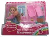 Набор кукол Карапуз Машенька и младшая сестренка, 5 и 2 см, MARY005-GB-BB