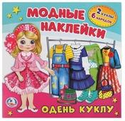 """Книга с наклейками """"Модные наклейки - Одень куклу"""""""