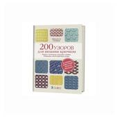 """Липман М. """"200 узоров для вязания крючком. Ажуры, попкорны, ракушки, кайма, бордюры, многоцветные узоры"""""""