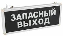 """Табло REXANT 74-0060 """"Запасный выход"""""""